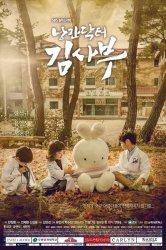 Смотреть Романтичный доктор Ким Са-бу онлайн в HD качестве