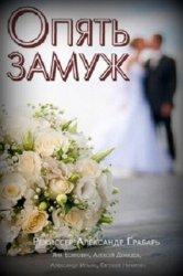 Смотреть Опять замуж онлайн в HD качестве
