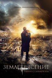 Смотреть Землетрясение онлайн в HD качестве
