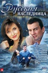 Смотреть Русская наследница / Любовь в наследство онлайн в HD качестве