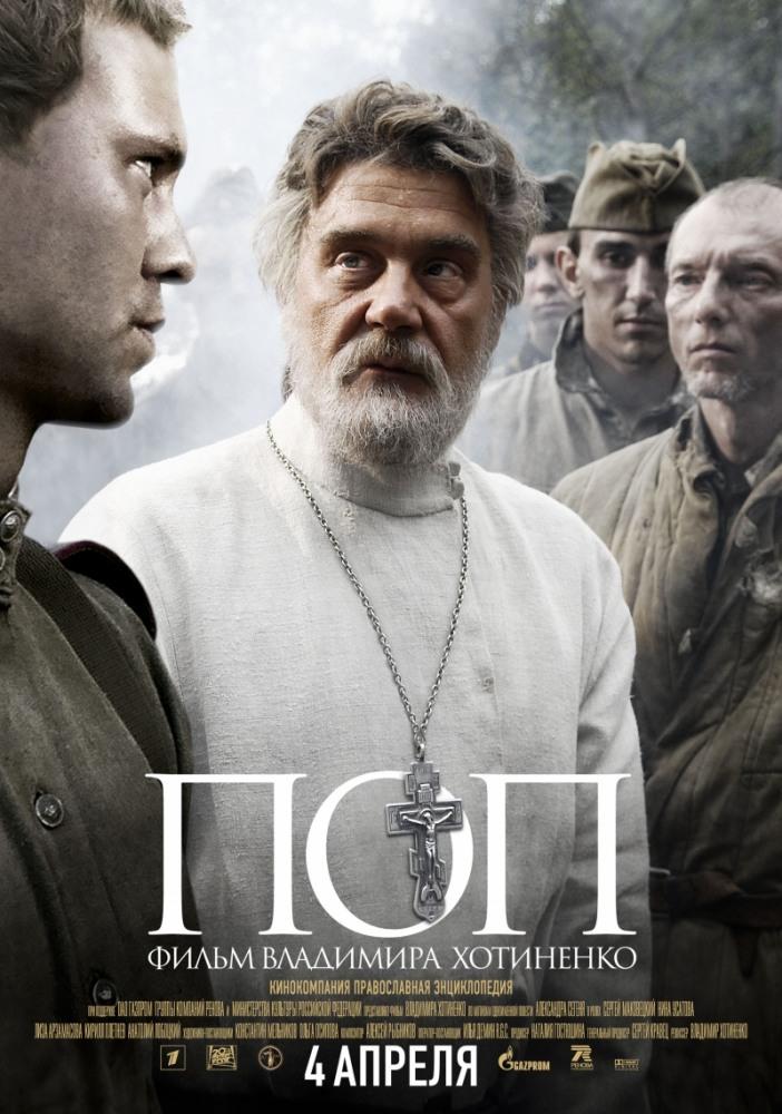 скачать бесплатно православные фильмы бесплатно в хорошем качестве