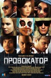 Смотреть Провокатор онлайн в HD качестве 720p