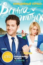 Смотреть Вечный отпуск онлайн в HD качестве 720p