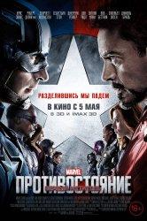 Смотреть Первый мститель: Противостояние онлайн в HD качестве