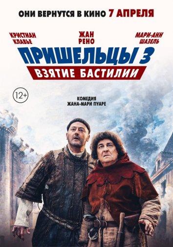 Смотреть Пришельцы 3: Взятие Бастилии онлайн в HD качестве 720p
