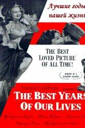 Смотреть Лучшие годы нашей жизни онлайн в HD качестве