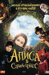 Смотреть Алиса в стране чудес онлайн в HD качестве
