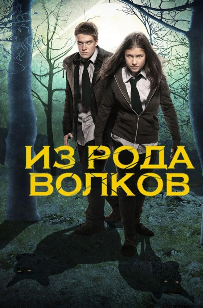 Сериал волчица все серии на еанале россия