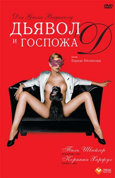 Сексусальный художественный фильм