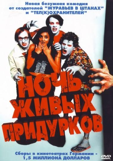 noch-zhivih-pridurkov-treyler-na-russkom-filmi