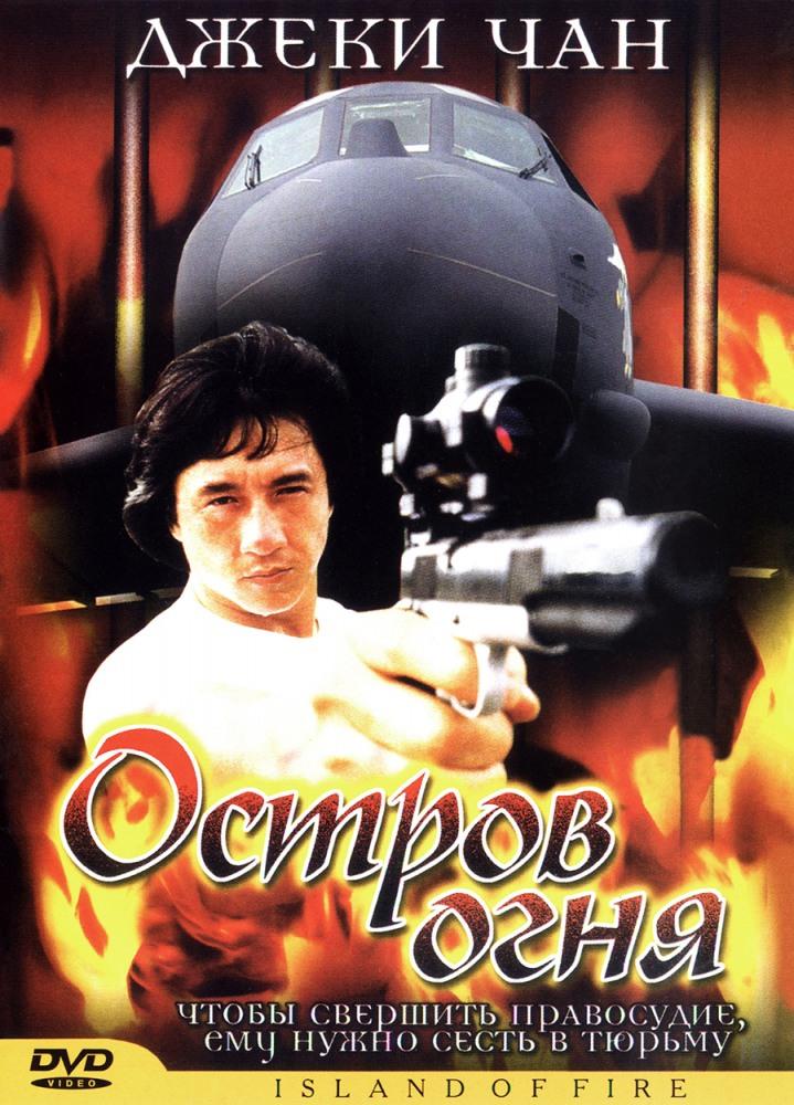 Джеки чан фильмы он жив фильм про вампиров с леонардо ди каприо