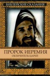Смотреть Пророк Иеремия: Обличитель царей онлайн в HD качестве