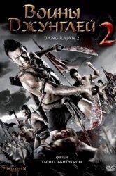 Смотреть Воины джунглей2 онлайн в HD качестве