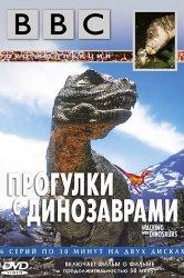Смотреть BBC: Прогулки с динозаврами онлайн в HD качестве