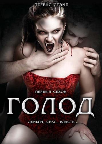 Сексуальный вампир смотреть кино
