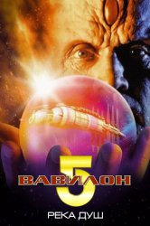 Смотреть Вавилон 5: Река душ онлайн в HD качестве 720p