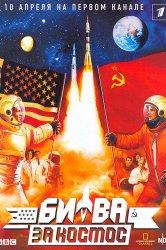 Смотреть Битва за космос онлайн в HD качестве