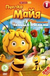 Смотреть Пчелка Майя: Новые приключения онлайн в HD качестве