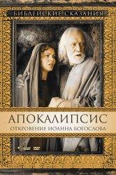 Смотреть Апокалипсис: Откровение Иоанна Богослова онлайн в HD качестве