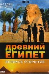 Смотреть BBC: Древний Египет. Великое открытие онлайн в HD качестве