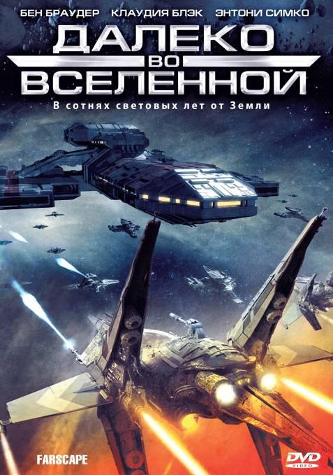 Космическая фантастика фильмы смотреть онлайн бесплатно