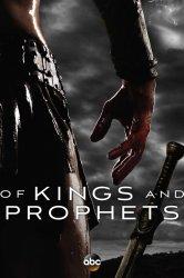 Смотреть Цари и пророки онлайн в HD качестве