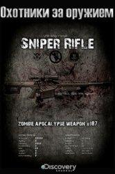 Смотреть Охотники за оружием онлайн в HD качестве