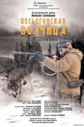 Смотреть Весьегонская волчица онлайн в HD качестве