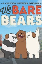 Смотреть Вся правда о медведях / Мы обычные медведи онлайн в HD качестве