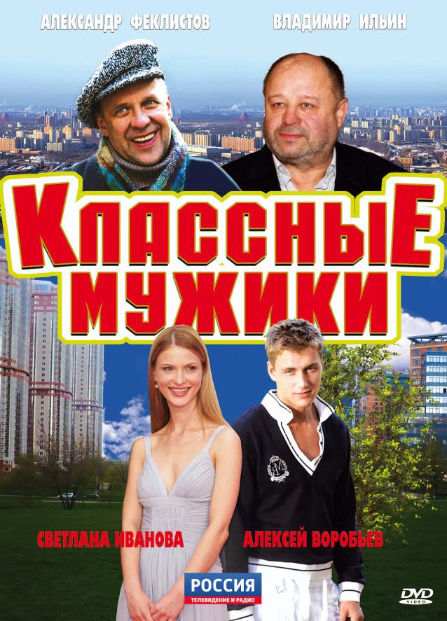 lyubit-kogda-mnogo-muzhikov-smotret-onlayn