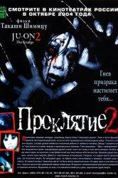 Смотреть Проклятие2 онлайн в HD качестве 720p