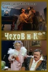 Смотреть Чехов и Ко онлайн в HD качестве
