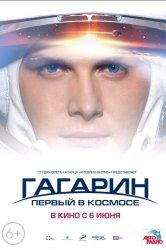 Смотреть Гагарин. Первый в космосе онлайн в HD качестве