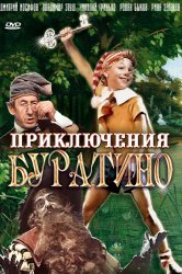 Смотреть Приключения Буратино онлайн в HD качестве 720p