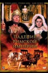 Смотреть Падение Римской империи онлайн в HD качестве