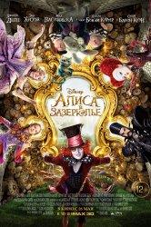 Смотреть Алиса в Зазеркалье онлайн в HD качестве