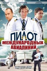 Смотреть Пилот международных авиалиний онлайн в HD качестве