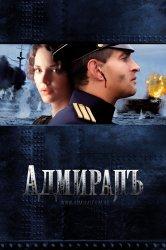Смотреть Адмиралъ онлайн в HD качестве