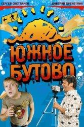 Смотреть Южное Бутово онлайн в HD качестве