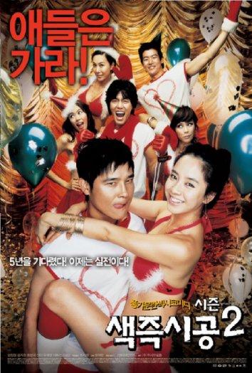 Фльми про секс 2005