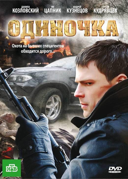 Скачать фильмы новинки русские