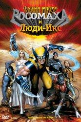 Смотреть Росомаха и Люди Икс. Начало онлайн в HD качестве