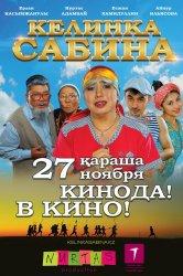 Смотреть Келинка Сабина онлайн в HD качестве