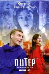 Смотреть Питер FM онлайн в HD качестве