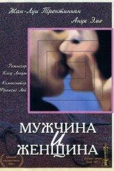 Смотреть Мужчина и женщина онлайн в HD качестве