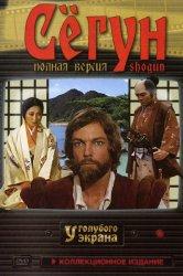 Смотреть Сёгун онлайн в HD качестве 720p