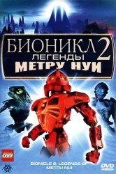 Смотреть Бионикл 2: Легенда Метру Нуи онлайн в HD качестве