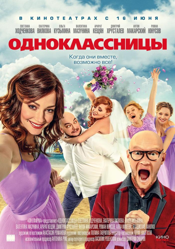 Смотреть секс фильмы онлайн бесплатно комедии 2011