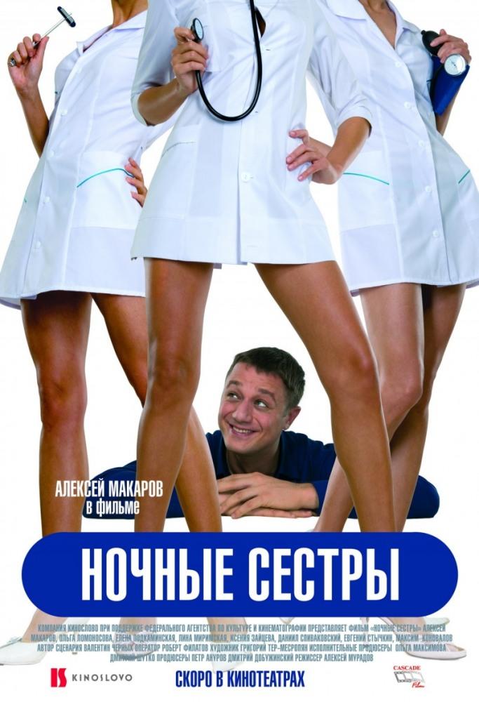 Смотреть бесплатно онлайн порно фильм про медсестру