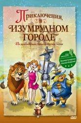 Смотреть Приключения в изумрудном городе: Принцесса Озма онлайн в HD качестве